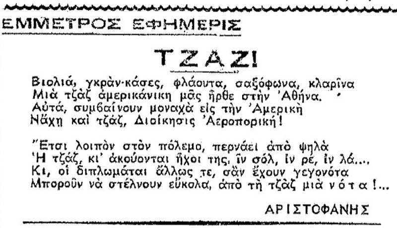 Ποίημα για την ορχήστρα Τζαζ της αμερικανικής αεροπορίας (Εφημερίδα ΕΜΠΡΟΣ 5 Ιουν 1945)