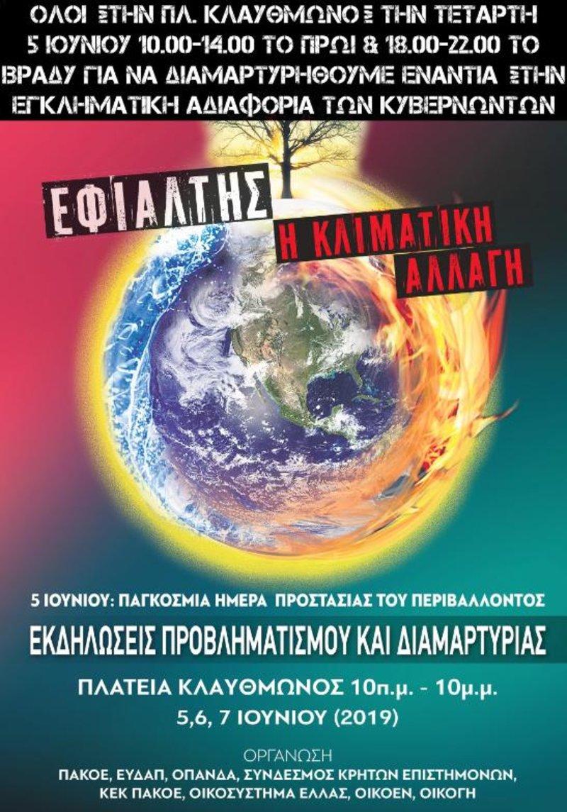 Η αφίσα των τριήμερων εκδηλώσεων