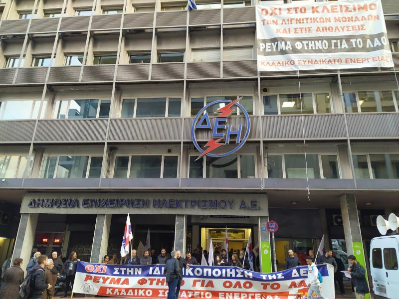 Μέλη του ΠΑΜΕ έξω από τα γραφεία της ΔΕΗ στη Θεσσαλονίκη