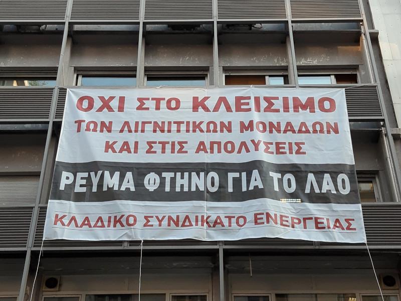 Πανό που ανήρτησαν ΜΕΛΗ του ΠΑΜΕ στην πρόσοψη του κτιρίου