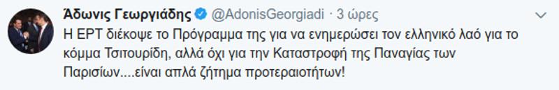 Το σχόλιο του Ανδωνι Γεωργιάδη για την σιωπή των καναλιών στην τραγωδία της Παναγίας των Παρισίων