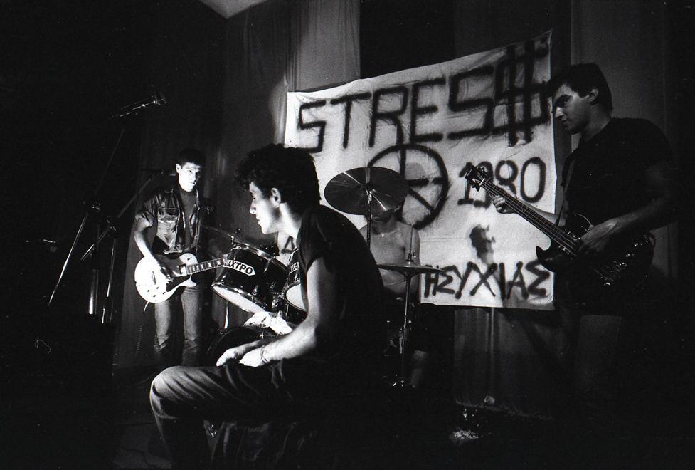 Οι Stress ένα από τα πρώτα και σημαντικότερα πανκ συγκροτήματα στην Ελλάδα, σε συναυλία στο ΣΚΙΑΧΤΡΟ (Ιούνιος 1985)