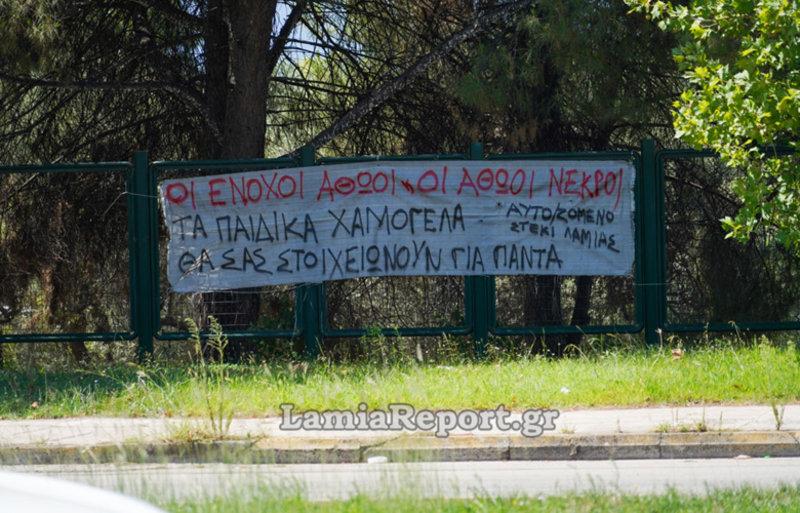 Πανό για τον Αλέξανδρο Γρηγορόπουλο έξω από τα δικαστήρια Λαμίας