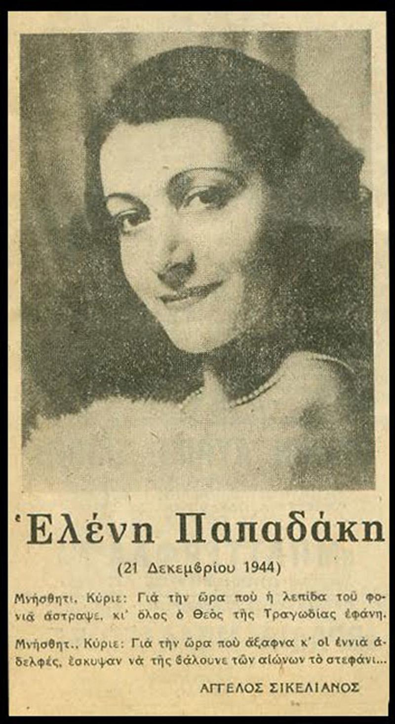 Η φωτογραφία της Ελένη Παπαδάκη με τους στίχους του Σικελιανού