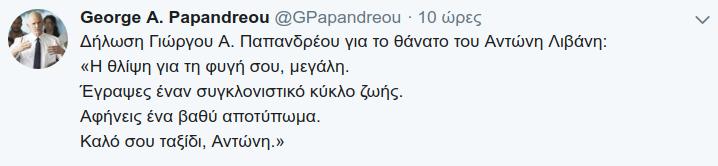 Η δήλωση του πρώην πρωθυπουργού για τον θάνατο του Αντώνη Λιβάνη