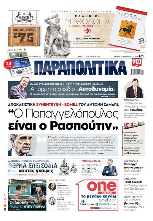 Δείτε το πρωτοσέλιδο της εφημερίδας «Παραπολιτικά» που κυκλοφορεί το Σάββατο 22/6/2019