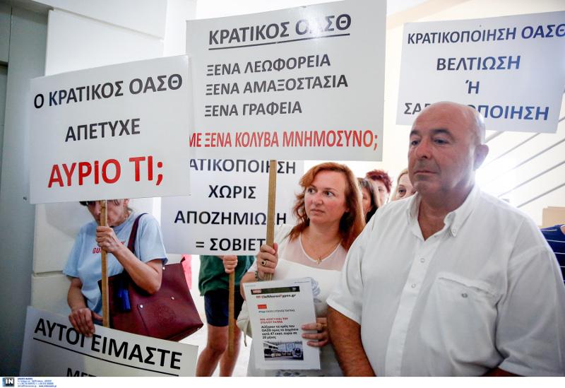 Παράσταση διαμαρτυρίας μετόχων ΟΑΣΘ