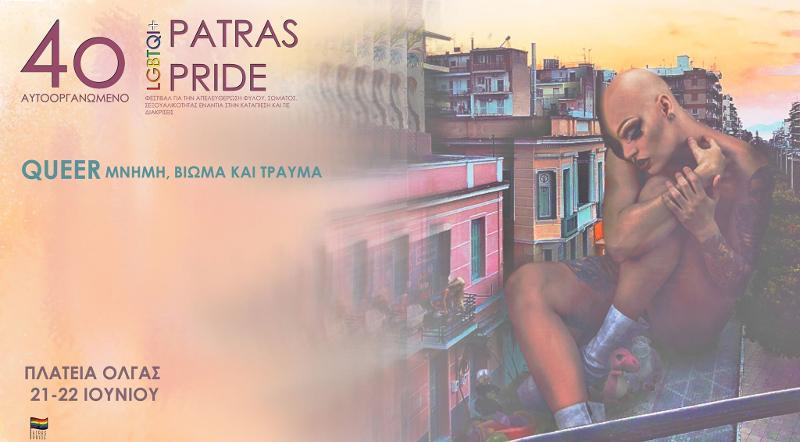Η αφίσα του Patras Pride