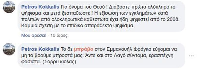 Επίθεση Πέτρου Κόκκαλη σε Απόστολο Δοξιάδη
