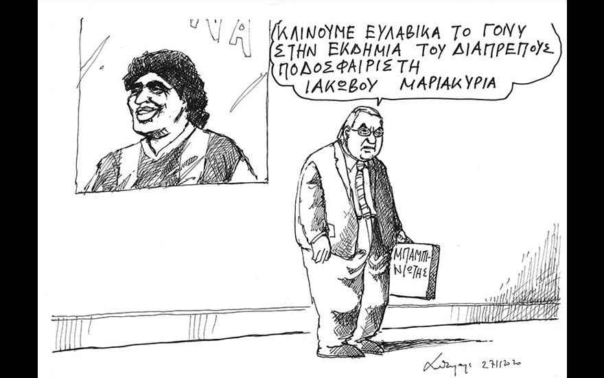 Σκίτσο Πετρουλάκη για Μπαμπινιώτη