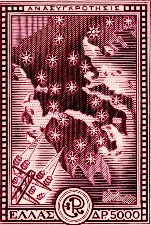 γραμματοσημο