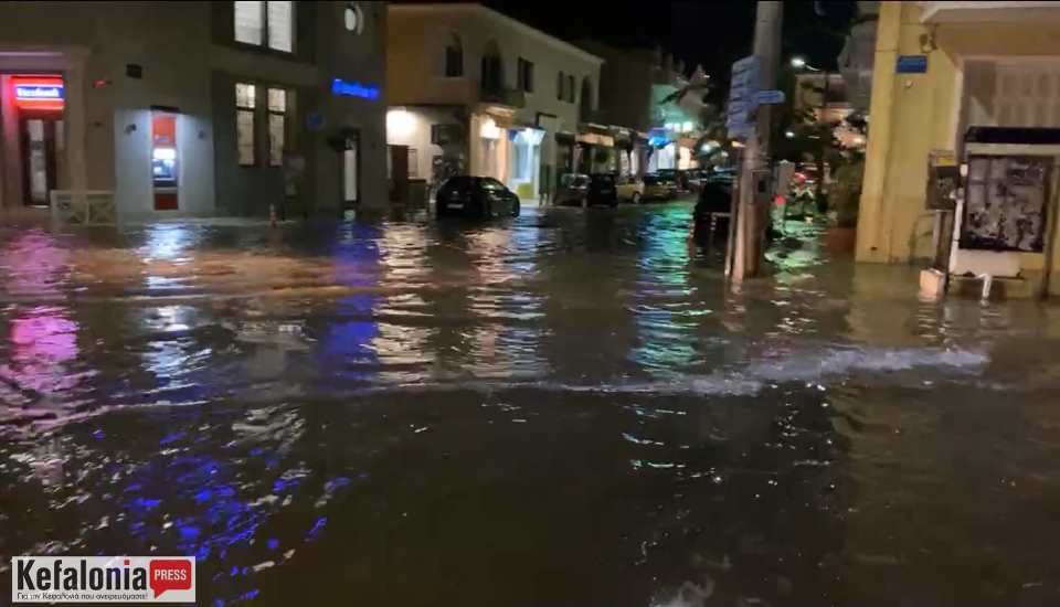 Πλημμύρες σε δρόμο στο Αργοστόλι