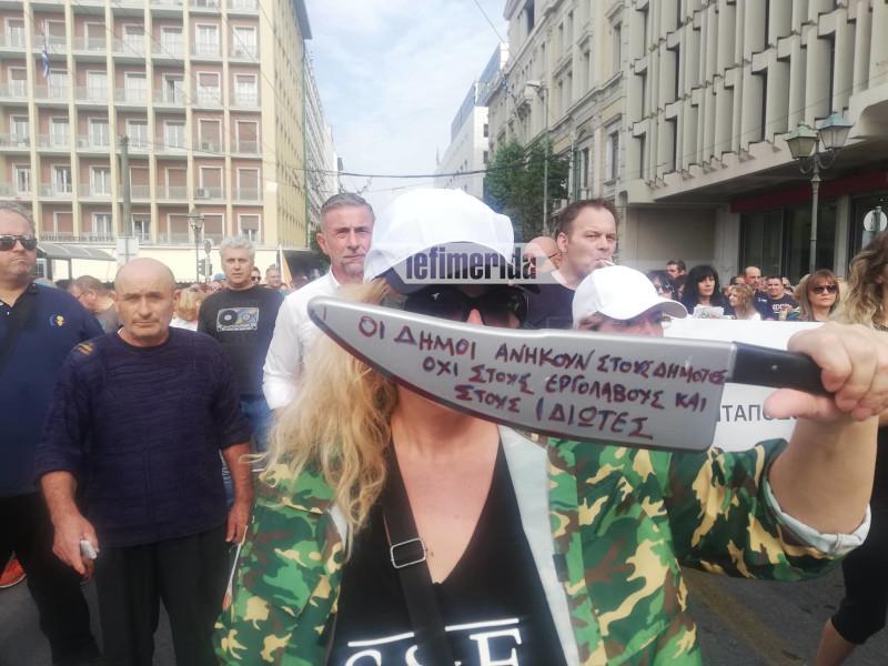 Εργαζόμενη στην Τοπική Αυτοδιοίκηση στην πορεία στο κέντρο της Αθήνας