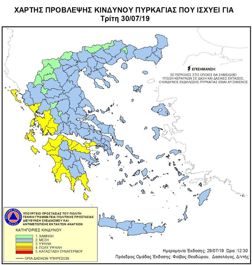 Ο χάρτης της Πολιτικής Προστασίας