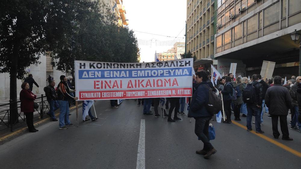 Με πανό για την κοινωνική ασφάλιση οι διαδηλωτές του ΠΑΜΕ στο υπουργείο Εργασίας