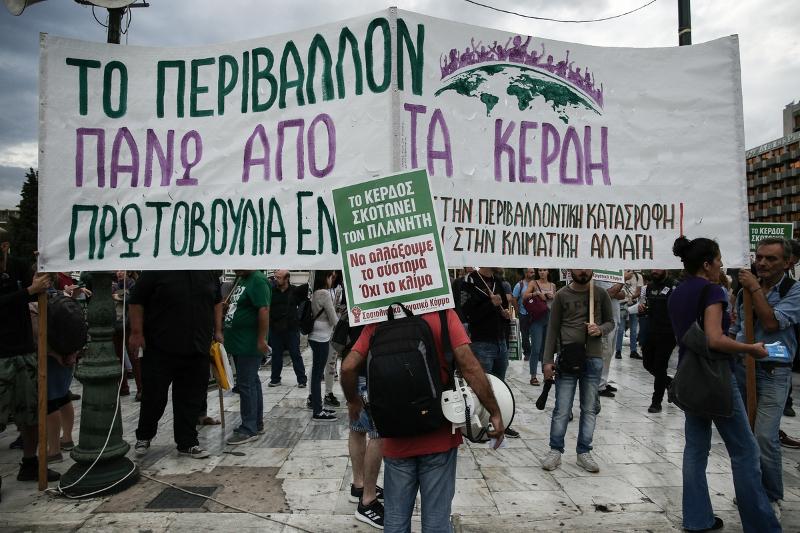 «Να αλλάξουμε το σύστημα, όχι το κλίμα» είναι το κεντρικό σύνθημα της πορείας / Φωτογραφία: SOOC /Νίκος Παλαιολόγος