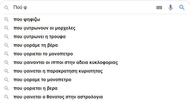 https://www.iefimerida.gr/sites/default/files/inline-images/pou-f-google.jpg