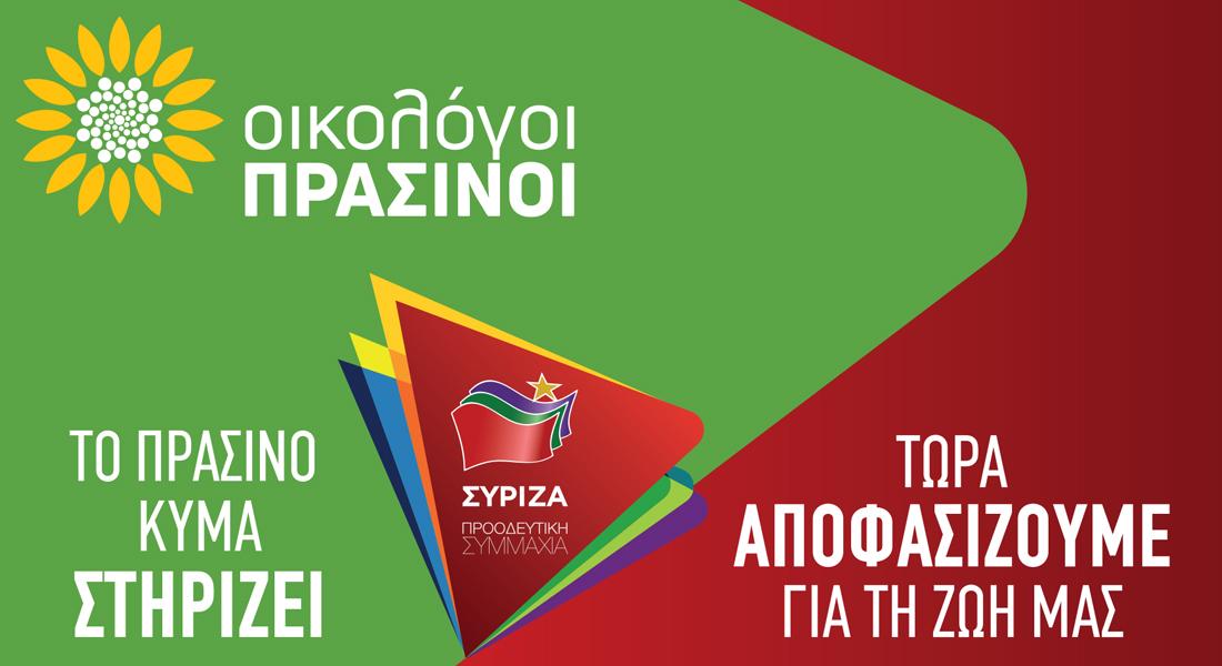 Στήριξη Οικολόγων Πράσινων στα ψηφοδέλτια του ΣΥΡΙΖΑ