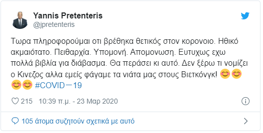 Η ανάρτηση του Γιάννη Πρετεντέρη στο twitter