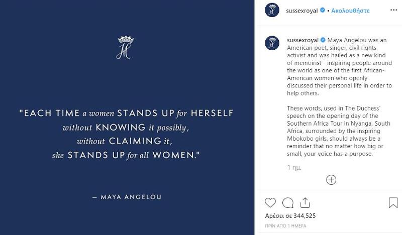 Η ανάρτηση του πρίγκιπα Χάρι και της Μέγκαν Μαρκλ στο Instagram με το ορθογραφικό λάθος