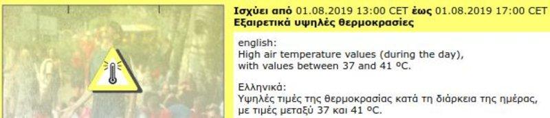 Η προειδοποίηση του Meteoalarm για τον καύσωνα της Πέμπτης
