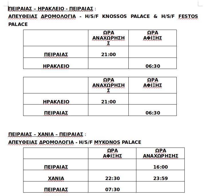 Το πρόγραμμα δρομολογίων των Cruise Ferries των Μινωϊκών γραμμών