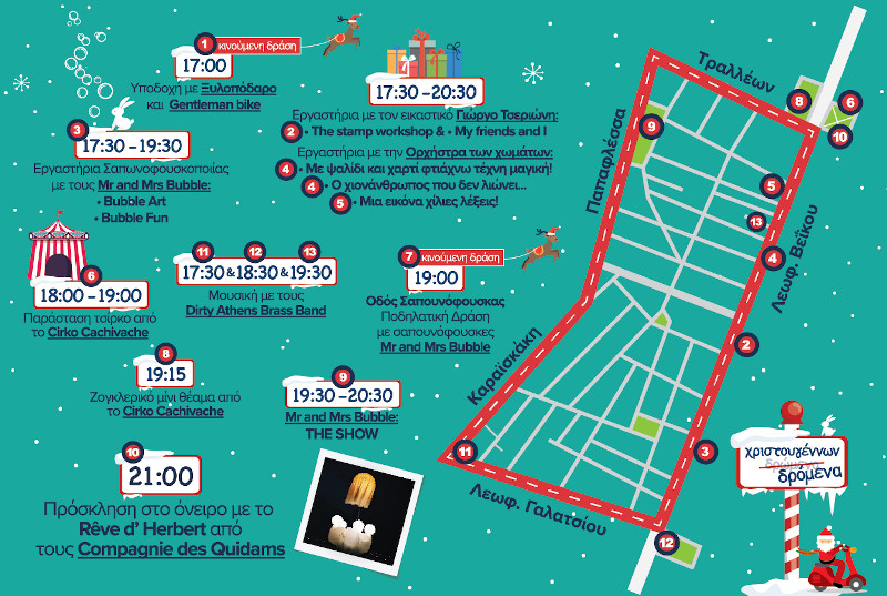 Το πρόγραμμα των εκδηλώσεων του Δήμου Γαλατσίου