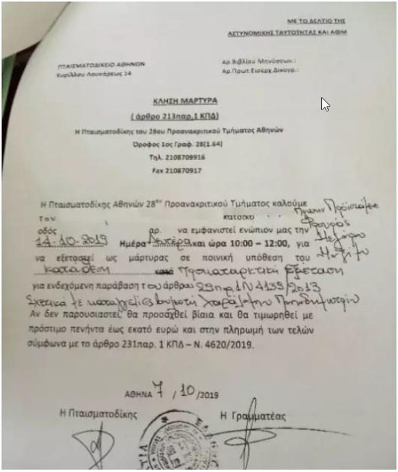 Το έγγραφο της κλήσης του Φρούραρχου για τις δηλώσεις του Μπάμπη Παπαδημητρίου