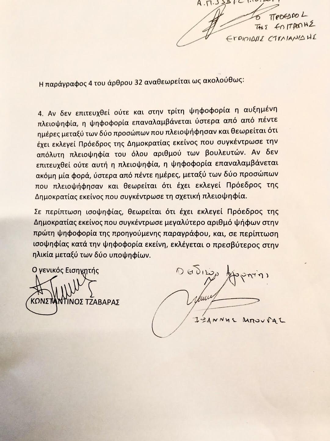 Η ορθή πρόταση της ΝΔ για την εκλογή ΠτΔ