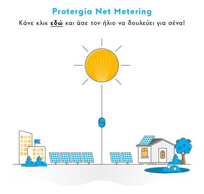 Net Metering: Μεταμορφώστε το σπίτι ή το κατάστημά σας σε ενεργειακά αυτόνομο, με την νέα υπηρεσία της Protergia | GREEN
