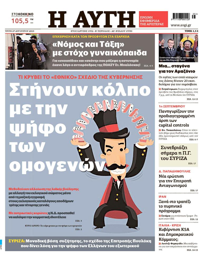 Η πρώτη σελίδα της Αυγής για την ψήφο των αποδήμων