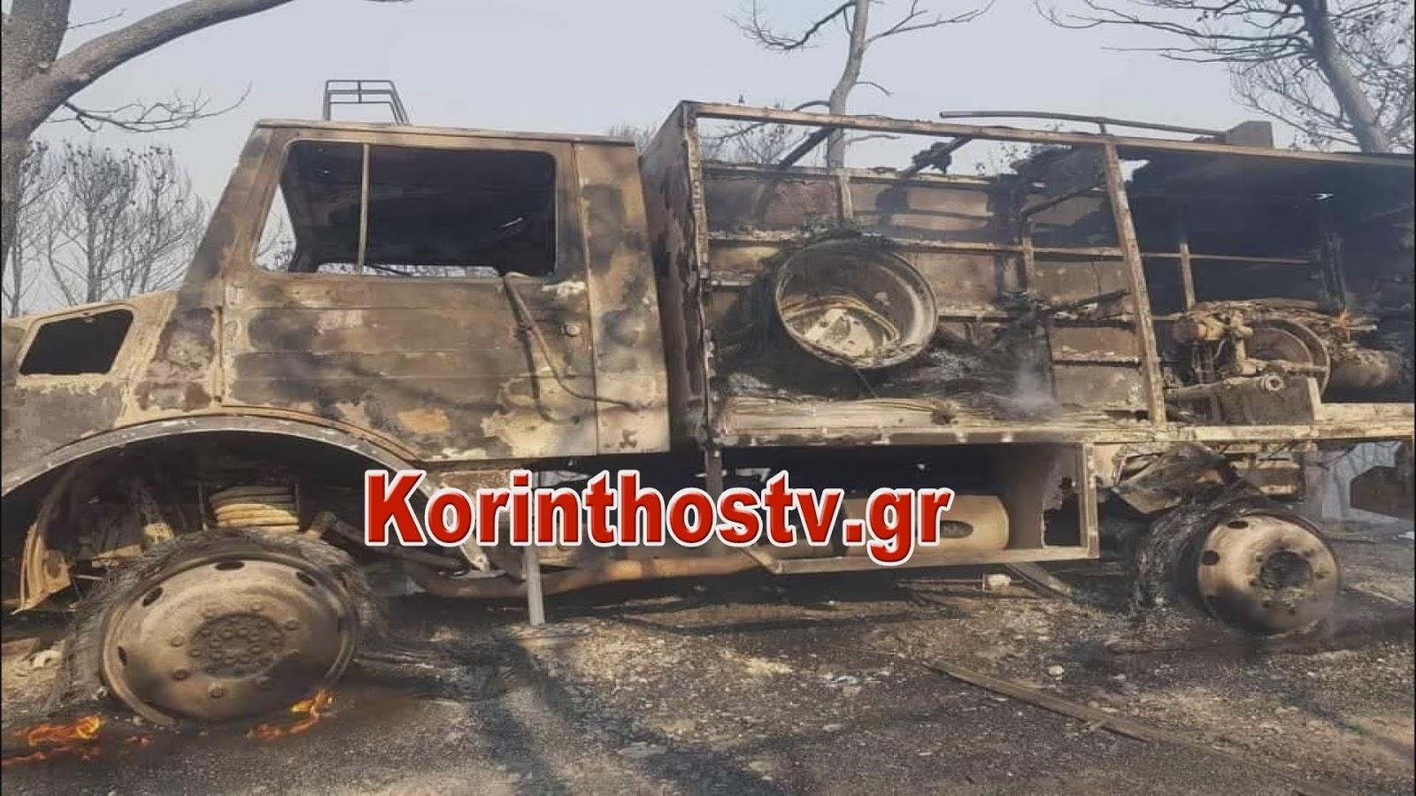 Καμμένο πυροσβεστικό όχημα
