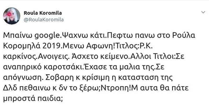 Το tweet της Ρούλας Κορομηλά