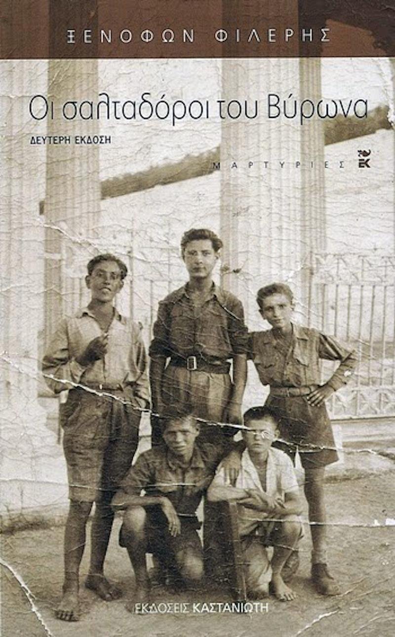 Νεαροί Σαλταδόροι, όπως εμφανίζονται στο φιλμ ΤΟ ΞΥΠΟΛΗΤΟ ΤΑΓΜΑ.