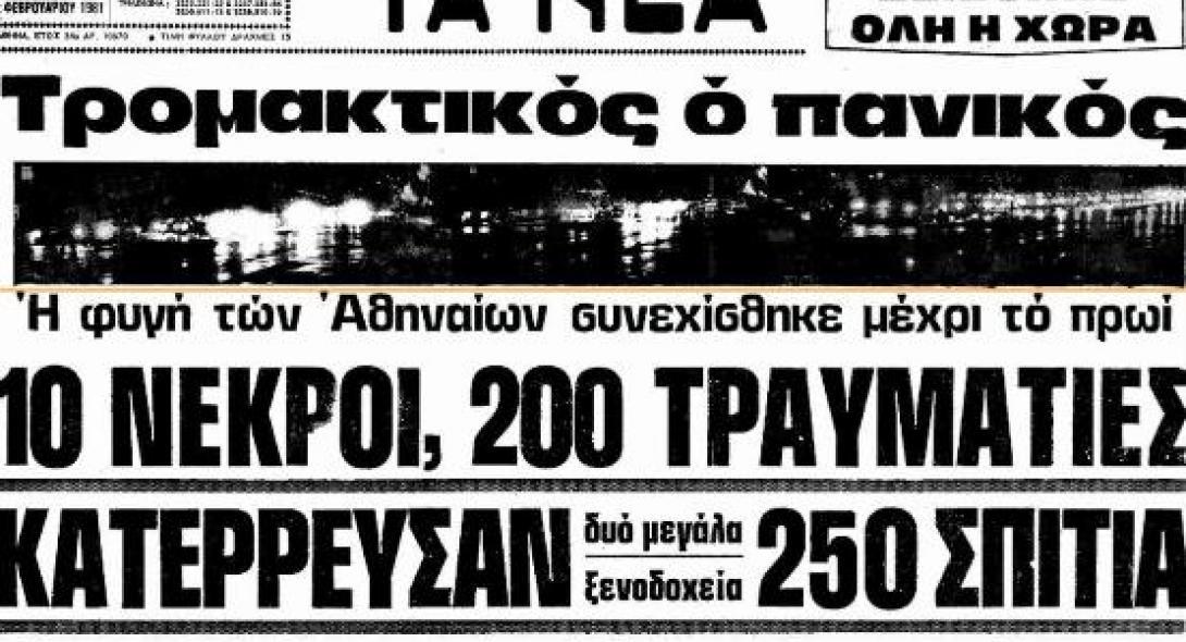 Το πρωτοσέλιδο των ΝΕΩΝ την επαύριο του καταστρεπτικού σεισμού του 1981 στις Αλκυονίδες του Κορνιθακού