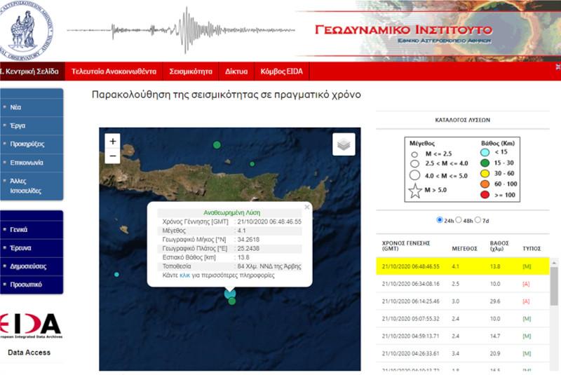 σεισμός Κρήτη