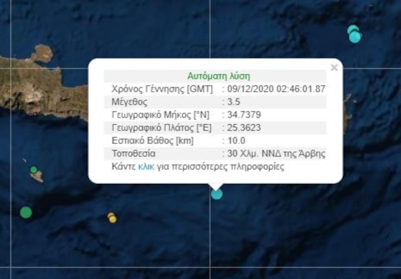 Σεισμός 3,5 Ρίχτερ στην Κρήτη -Σεισμική δόνηση και στη Σάμο 3,3 Ρίχτερ