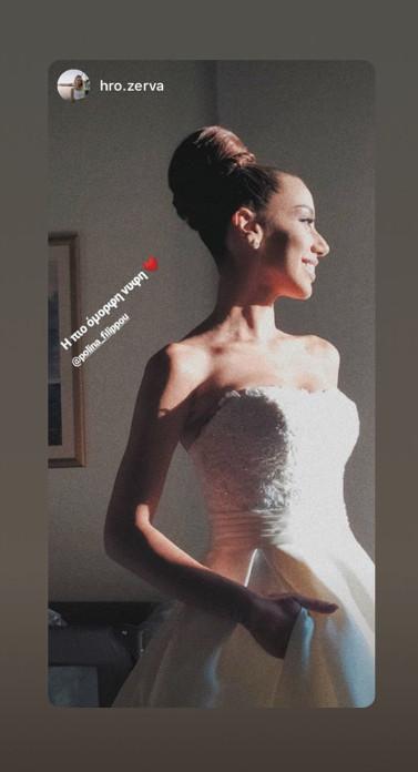 Νύφη Πωλίνα Φιλίππου