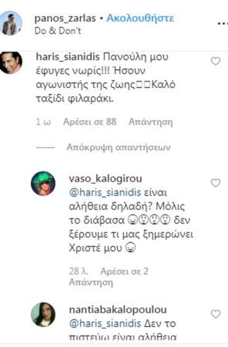 Το σχόλιο του Χάρη Σιανίδη για τον θάνατο του Πάνου Ζάρλα