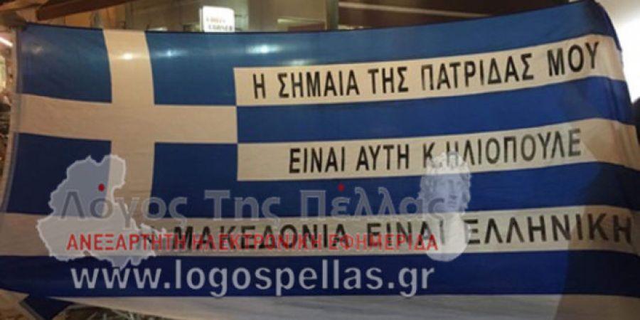 H σημαία που έδειξαν στον Νάσο Ηλιόπουλο