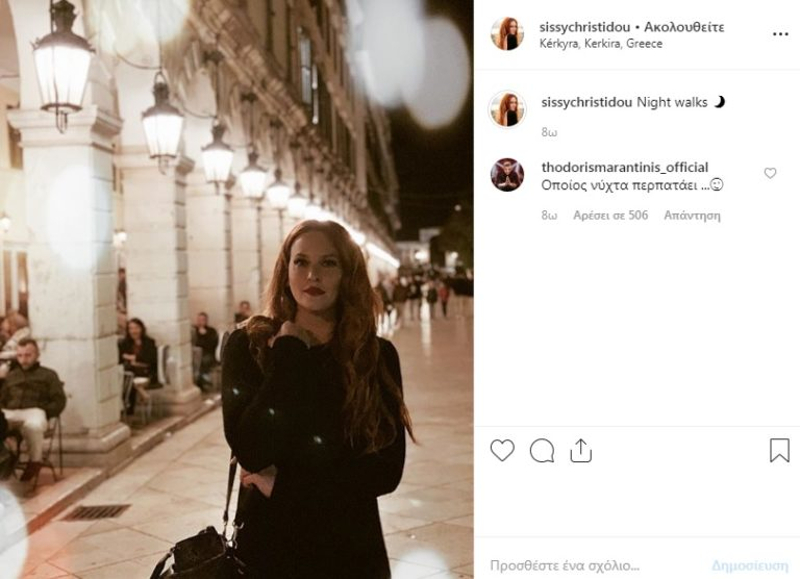 Η Σίσσυ Χρηστίδου ποζάρει στην Κέρκυρα και το σχόλιο του Θοδωρή Μαραντίνη