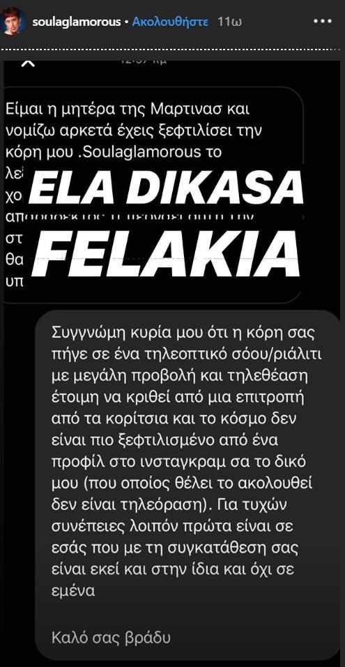 Η απάντηση της Σούλα Γκλάμουρους σε όσα του προσάπτει η μητέρα της Μαρτίνας από το GNTM 2