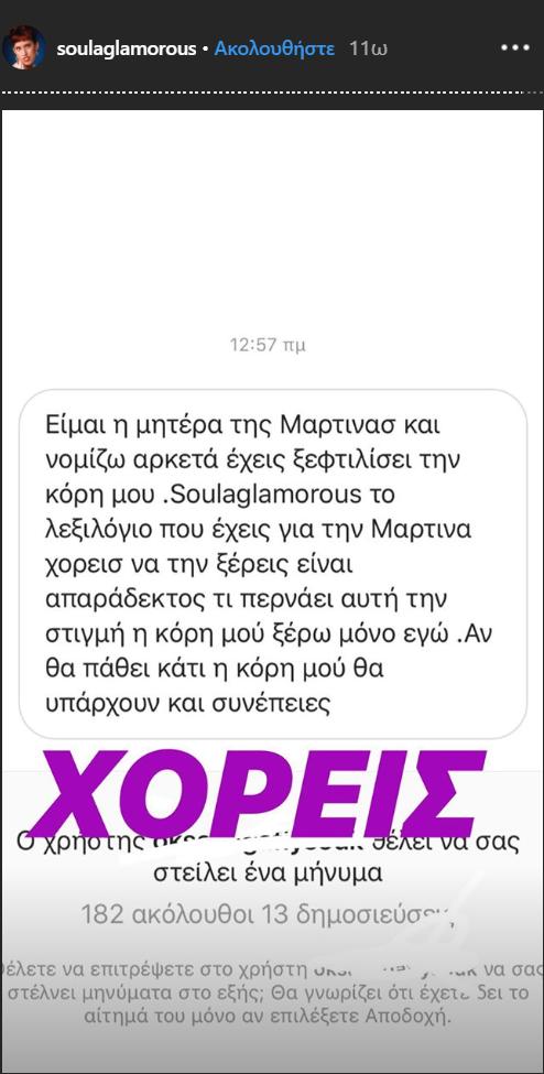 Η ινστραγκραμική περσόνα Σούλα Γκλάμουρους δημοσίευσε το μήνυμα μια γυναίκας που ισχυρίζεται πως είναι η μητέρα της Μαρτίνας του GNTM 2