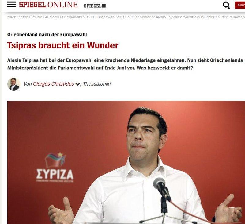 Το άρθρο της Spiegel με τίτλο «Ο Τσίπρας χρειάζεται ένα θαύμα»