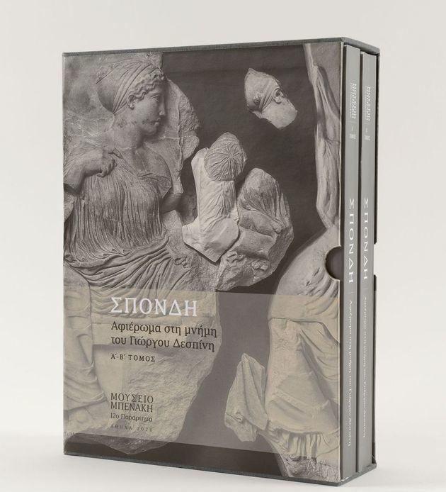 Το Μουσείο Μπενάκη τιμά με δίτομη έκδοση τον αρχαιολόγο Γιώργο Δεσπίνη