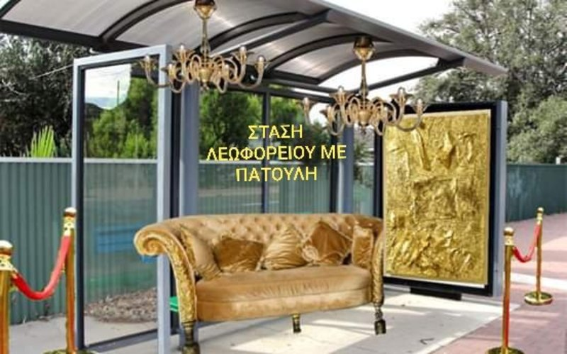 Χρυσός καναπές σε στάση λεωφορείου