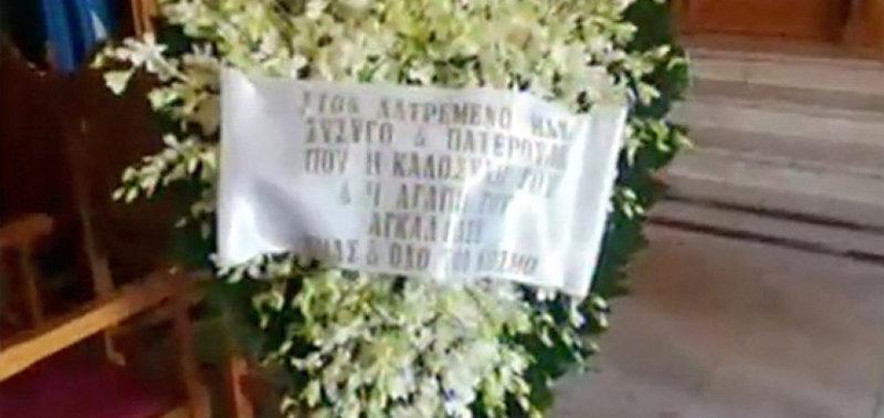 Το στεφάνι της οικογένειας του Λαυρέντη Μαχαιρίτσα