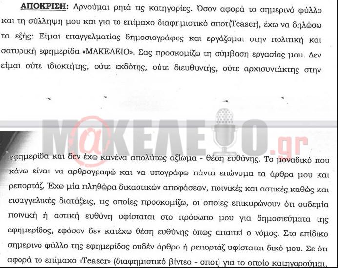 Στέφανος Χίος απολογία