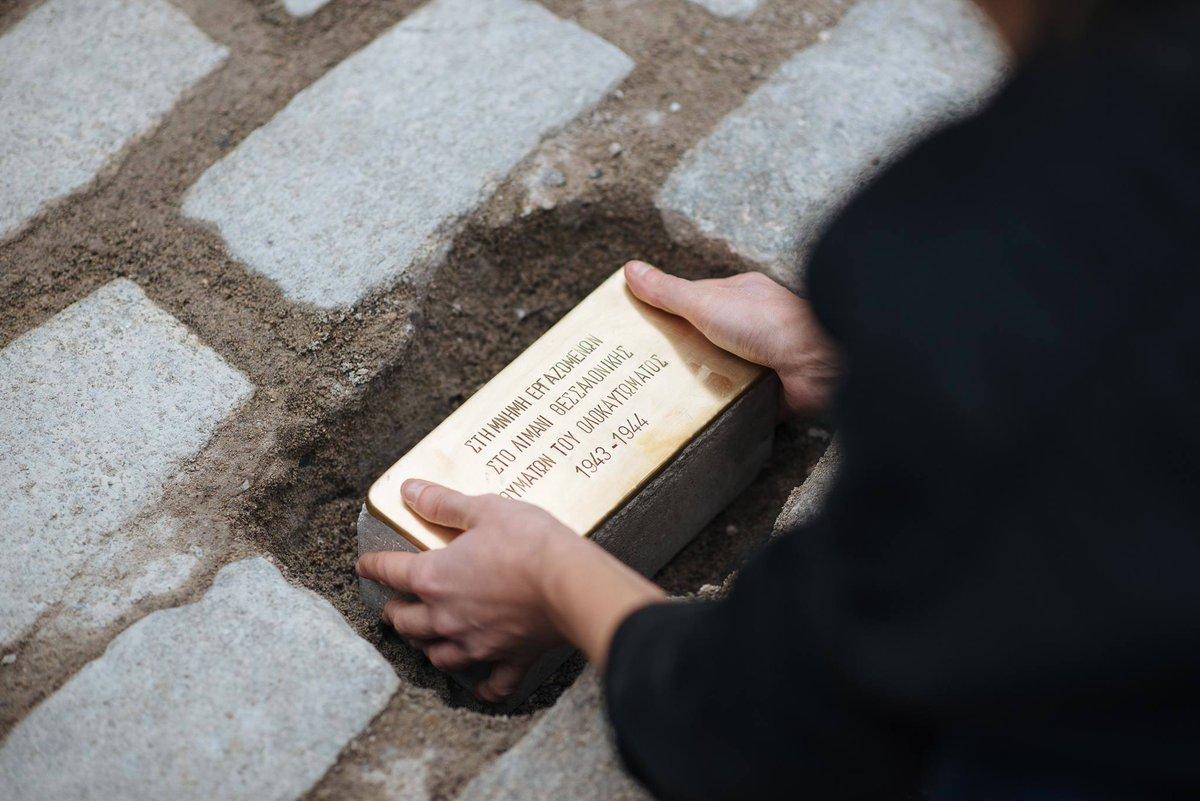 Stolpersteine για τους Εβραίους στη Θεσσαλονίκη