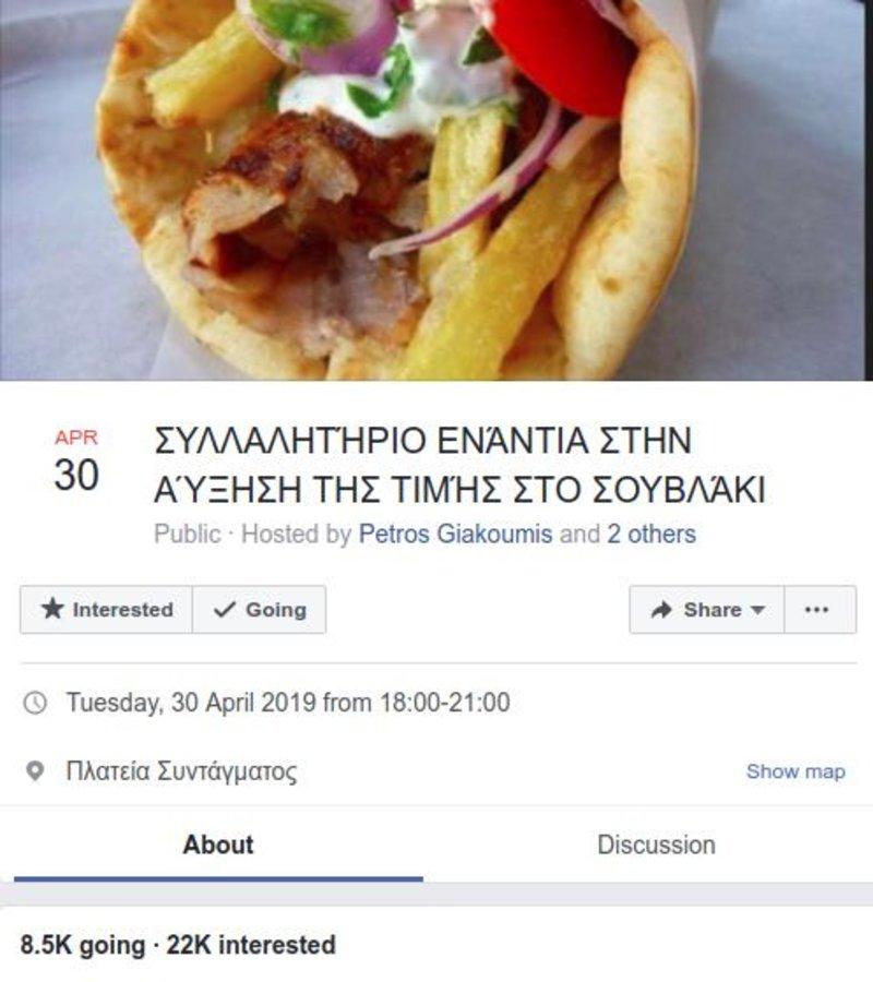 Η σελίδα του event για το συλλαλητήριο με 8.500 να δηλώνουν το «παρών»